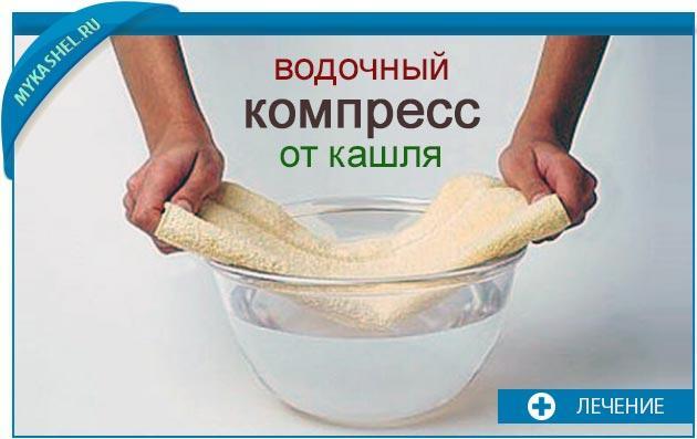 Как сделать компресс от кашля из водки