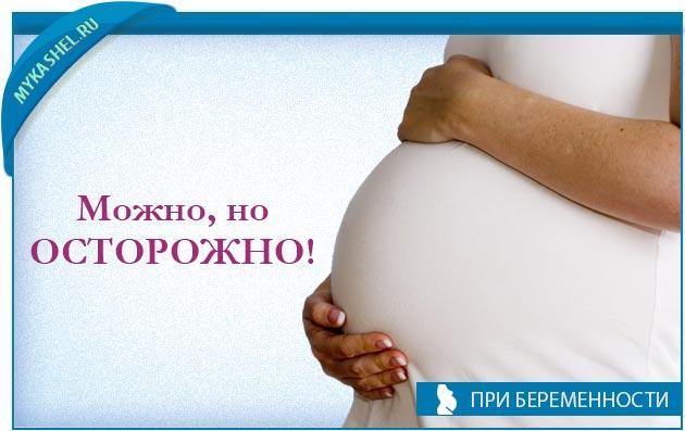 Принимать с осторожностью вызывает преждевременные роды