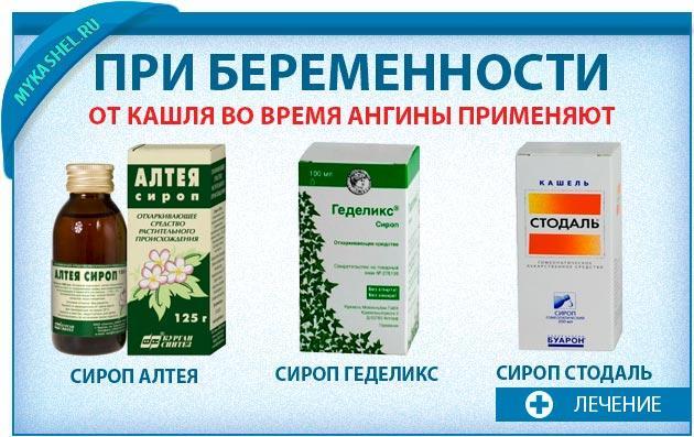 Антибиотики при ангине беременным 1 триместр 40