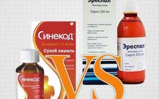 Что лучше использовать Эреспал или Синекод при кашле