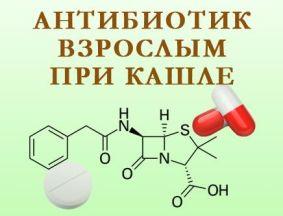 Всё, что нужно знать об антибиотиках при кашле у взрослых