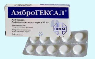 Амброгексал в виде таблеток, инструкция по применению для взрослых и детей