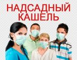 Лечение, причины и профилактика надсадного кашля