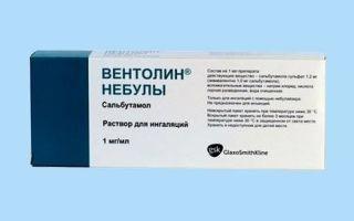 Препарат Вентолин для ингаляций (небулы), пошаговая инструкция по применению