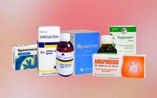 Муколитические средства детям и взрослым, список лучших препаратов