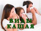 Какие виды кашля бывают у взрослых и детей