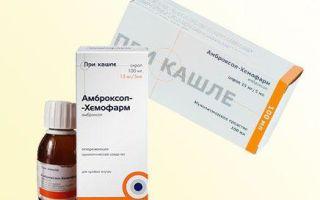 Амброксол Хемофарм, в виде сиропа и таблеток, инструкция по применению