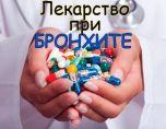 Эффективные препараты от кашля при бронхите