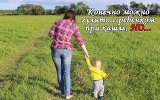 Можно ли гулять с ребенком при кашле и чего стоит опасаться?