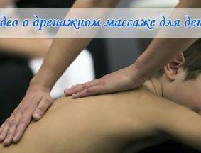 Видео: дренажный массаж для детей при кашле