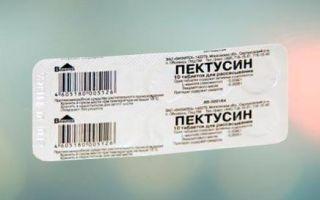 Таблетки Пектусин, инструкция по применению