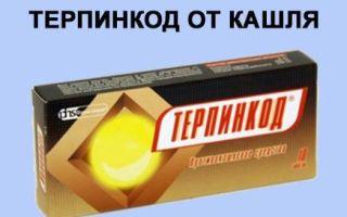 Таблетки Терпинкод инструкция по применению, состав, дозировки, аналоги и цены