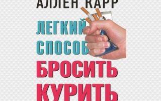 «Легкий способ бросить курить» — Аллен Карр