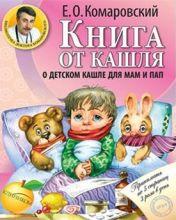 Книга от кашля: о детском кашле для пап и мам