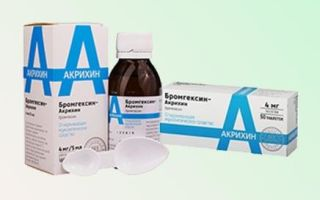 Инструкция по применению сиропа и таблеток Бромгексин Акрихин при кашле