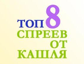 Топ 8 спреев при кашле для взрослых и детей