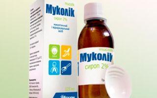 Муколик сироп для детей: инструкция по применению, цена и отзывы
