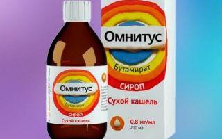 Сироп Омнитус, инструкция по применению при кашле