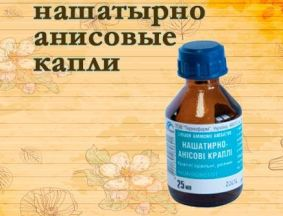 Инструкция по применению Нашатырно-анисовых капель