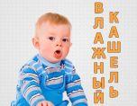 Влажный или продуктивный кашель у ребенка — чем его лечить