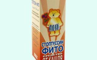Сироп Стоптуссин Фито от кашля, инструкция по применению