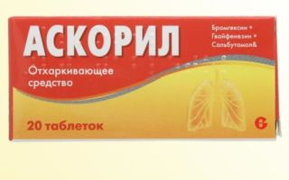 Аскорил в таблетках, инструкция по применению для взрослых и детей