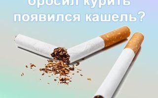 Кашель после отказа от курения, сколько он длится и как его лечить