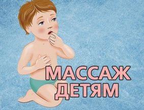 Точечный, перкуссионный и другие эффективные методы массажа ребенку при кашле