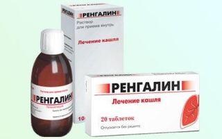 Таблетки и раствор Ренгалин: инструкции по применению, аналоги, отзывы о препарате