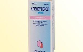 Сироп при заболеваниях легких Кленбутерол — инструкция по применению