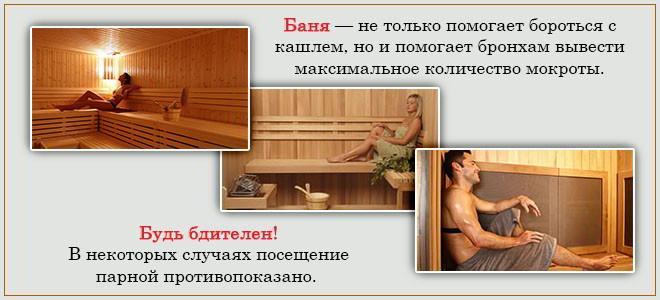баня при кашле