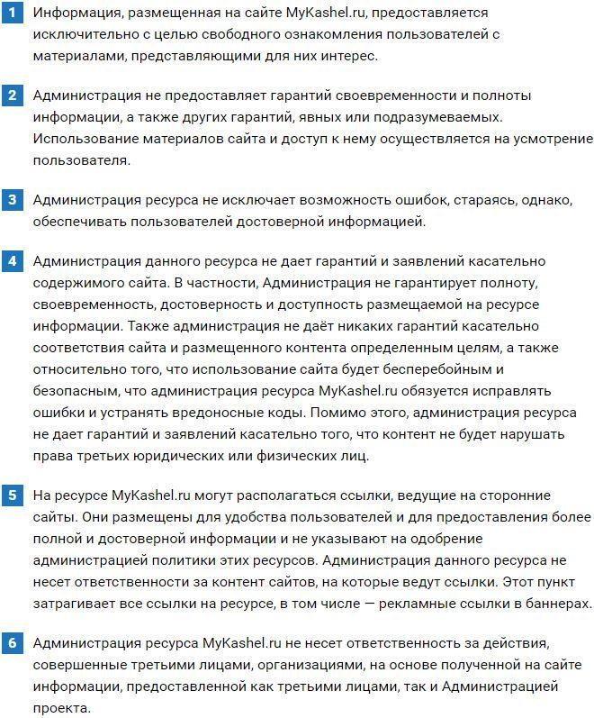 Пользовательское соглашение ч1