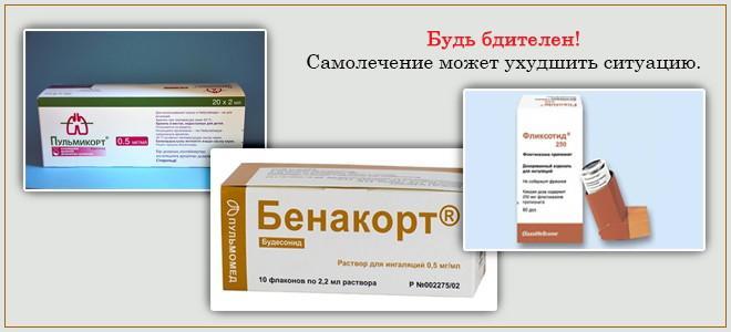 лечение аллергического кашля у взрослых ингаляционными глюкокортикоидами