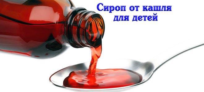 отхаркивающий сироп от кашля для детей