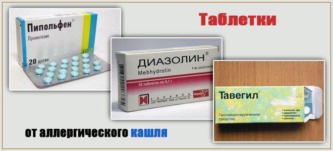 препараты от аллергического кашля