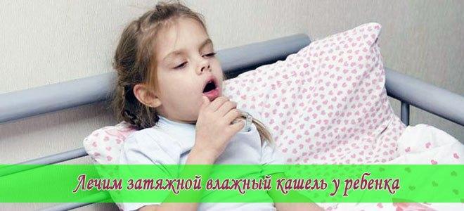 у ребенка не проходит влажный кашель