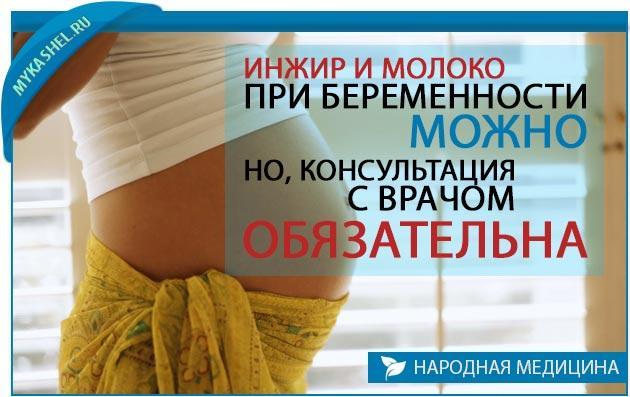 принемаем инжир во время беременности