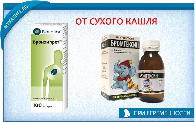 бронхипрет и бромгексин беременным при сухом кашле