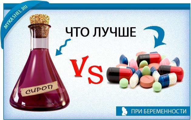 что лучше сироп или другие средства беременным при кашле