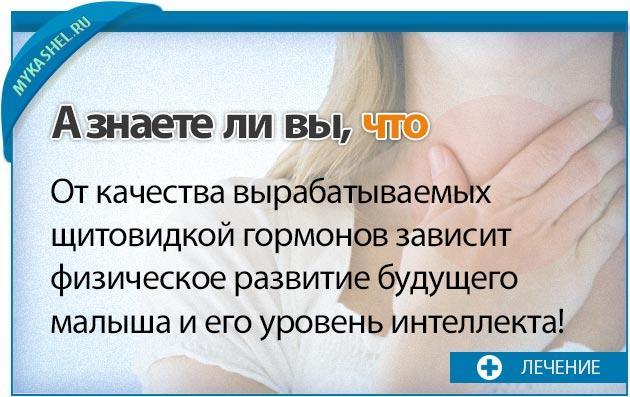 кашель при заболевании щитовидной железы у женщин