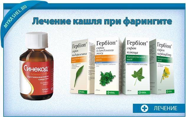 лечение сиропами