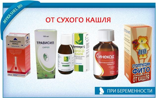 либексин трависил бронхикум синекод и стоптусин для беременных