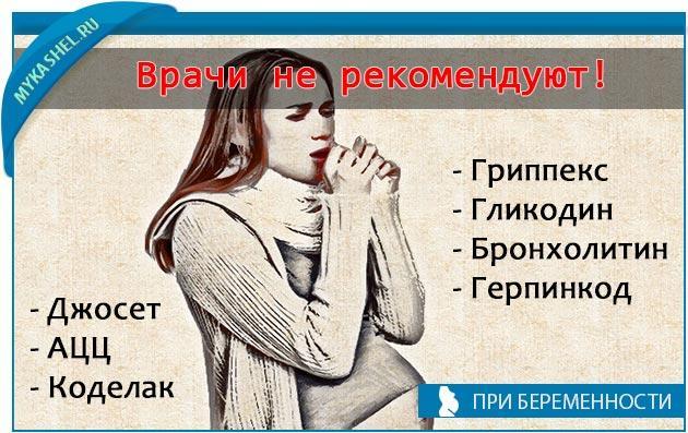 не рекомедуется употреблять эти сиропы женщинам в положении при кашле