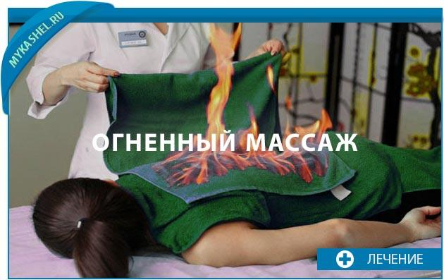 огненный массаж при кашле