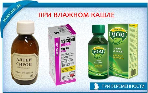 Доктор мом сироп от кашля при беременности