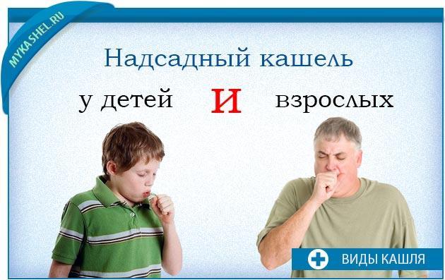 у детей и взрослых