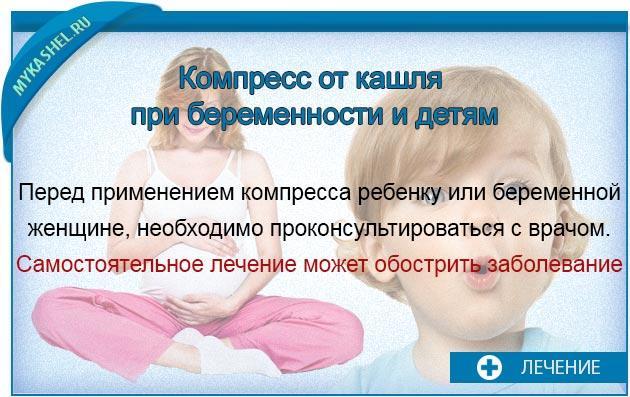 водочный при беременности и детям