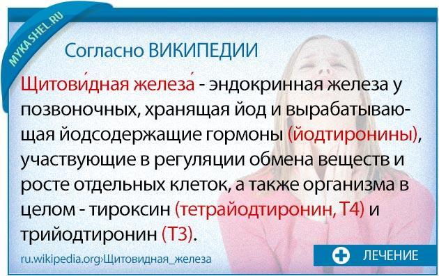 женщина страдает от щитовидки