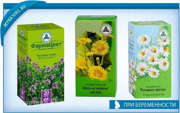 цветки при кашле женщинам в положении