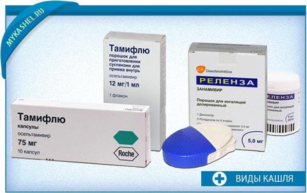 противовирусные при кашле вызванном вирусами